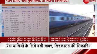 Cheaper fares if you book railway tickets in advance; Railway panel - ZEENEWS