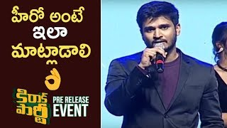 Hero Nikhil Emotional Speech @ Kirrak Party Pre Release Event - TFPC