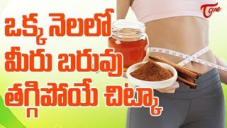 How To Lose Weight In One Month | Home Remedies | TeluguOne - TELUGUONE