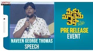 Naveen George Thomas Speech @ Meeku Maathrame Cheptha Pre Release Event - ADITYAMUSIC