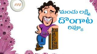 Manchu Lakshmi Dongaata Telugu Movie Review - MARUTHITALKIES1