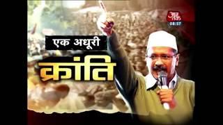 एक अधूरी क्रांति | क्या Arvind Kejriwal ने सत्ता की चमक-दमक में खोई क्रांति? - AAJTAKTV