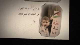 جريدة التحرير | بالفيديو.. أغنية «قبلة الأحرار» إهداء من الأردنية زين عوض إلى أرواح شهداء غزة -
