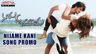 Nijame Kani Song Promo    Mama O Chandamama Songs    Ram Karthik, Sana Makbul    Munna Kasi - ADITYAMUSIC
