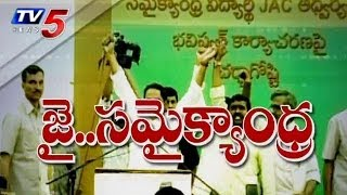 "Kiran New Party ""Jai Samaikyandhra"" Meeting Today - TV5NEWSCHANNEL"