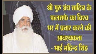 श्री गुरु ग्रंथ साहिब के फलसफे का विश्व भर में प्रचार करने की आवश्यकता- भाई महिन्द्र सिंह