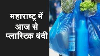 Plastic Ban in Maharashtra | महाराष्ट्र में आज से प्लास्टिक बंदी - ZEENEWS