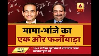 PNB Fraud: Petitioner Vaibhav Khuraniya never received refund of poor quality jewellery of - ABPNEWSTV