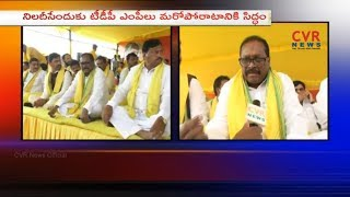 TDP Leaders Face To Face : TDP MPs Nirasana Deeksha in Anantapur | CVR News - CVRNEWSOFFICIAL