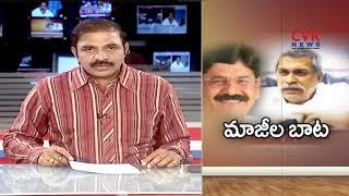 మాజీల బాట | Mahender Reddy and ANAM Ram Narayana Reddy into YCP | CVR News - CVRNEWSOFFICIAL