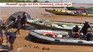 East Godavari Boat Tragedy : Search and Rescue Operations continues 3rd day | CVR News - CVRNEWSOFFICIAL