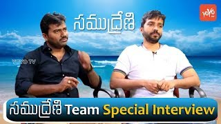 Special Interview with Samudreni Team | Latest Telugu Short Film 2018 | Ram Narayan |YOYO TV Channel - YOUTUBE