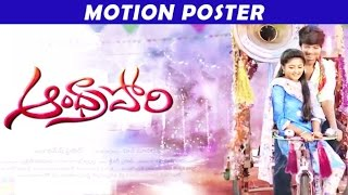 Andhra Pori' Motion Poster Released - Akash Puri Ulka Gupta - LEHRENTELUGU