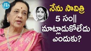 నేను సావిత్రి 5 సం|| మాట్లాడుకోలేదు ఎందుకు? - Actress Jamuna || Koffee With Yamuna Kishore - IDREAMMOVIES