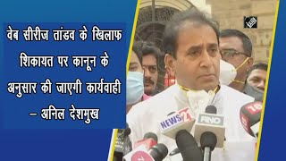 video : OTT Platform को लेकर कोई कड़ा कानून लाए Centre - Anil Deshmukh