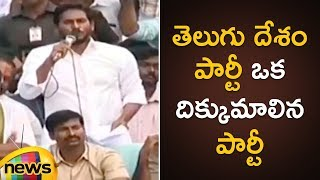 YS Jagan Fire on Chandrababu Over His Fake Assurances During 2014 Elections | YS Jagan Latest Speech - MANGONEWS