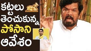 Posani Krishna Murali Fires On Nandi Awards | Posani Fires On Nara Lokesh | TFPC - TFPC
