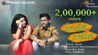 Kalya Nijama - Latest Telugu Love Short Film || Directed By Aarya Ravi - YOUTUBE