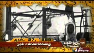 History of the Day 27-08-2014 – Puthiya Thalaimurai Tv Show
