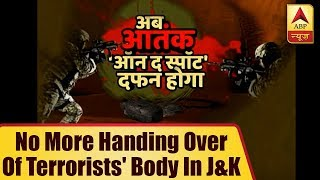 EXCLUSIVE: No more handing over of terrorists' body to their family in Jammu & Kashmir - ABPNEWSTV