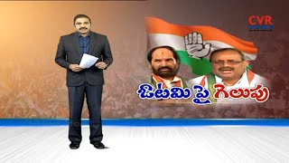 ఓటమి పై  గెలుపు : Telangana Congress Focus on Lok sabha And Panchayat Elections | CVR News - CVRNEWSOFFICIAL