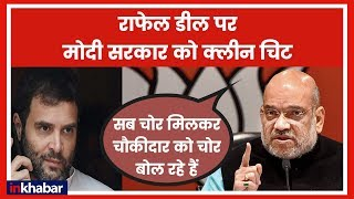 Amit Shah LIVE Press Conference on Rafale Deal: - ITVNEWSINDIA