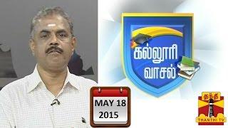 "Kalloori Vasal 18-05-2015 ""Best Engineering Colleges in India"" – Thanthi TV Show"
