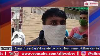 video : गंदे नालों में सफाई न होने पर लोगों का नगर परिषद् प्रशासन के खिलाफ प्रदर्शन