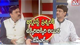 జీవీఎల్ ఉక్కిరిబిక్కిరి   GVL Narasimha Rao In Defense Over Journalist Questions   CVR NEWS - CVRNEWSOFFICIAL
