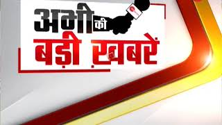 Badi Khabar: Watch top news stories of the day | देखिए आज की बड़ी खबरें - ZEENEWS