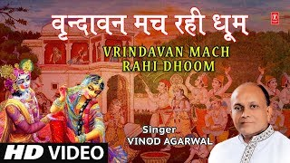 होली Special I वृन्दावन मच रही धूम I Vrindavan Mach Rahi Dhoom I VINOD AGARWAL I Full HD Video - TSERIESBHAKTI