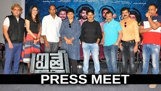 Aithe 2.0 Movie Press Meet |  Raj Madiraju | TFPC - TFPC