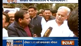 Chhattisgarh Chief Minister Bhupesh Baghel to take oath today - INDIATV