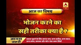 GuruJi With Pawan Sinha: What is the correct way to eat your food? - ABPNEWSTV