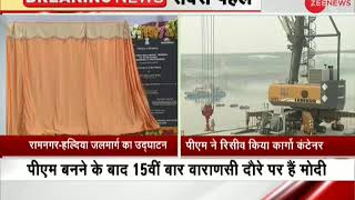 5W1H: Varanasi gets First multi modal terminal port - ZEENEWS