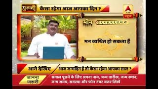 Daily Horoscope with Pawan Sinha: Pisces may remain upset at heart today - ABPNEWSTV
