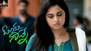 Oye Ninne Movie Trailer   Latest Telugu Trailers 2017   Bharath Margani, Srushti   Sri Balaji Video - SRIBALAJIMOVIES