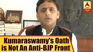 EXCLUSIVE: Kumaraswamy's oath is not a picture of an anti-BJP front, says Akhilesh Yadav - ABPNEWSTV