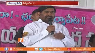 TRS Leader Guntakandla Jagadish Reddy At Divyangula Ashirvad Sabha In Suryapet | iNews - INEWS