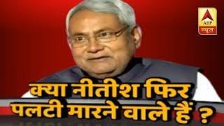 Will Nitish Kumar change his alliance partner AGAIN? - ABPNEWSTV