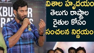 Great gesture by Vishal to help Telugu states farmers || Abhimanyudu Success Meet || #Vishal - IGTELUGU