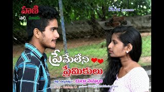 Premeleni Premikulu Telugu New Short Film 2018 - YOUTUBE
