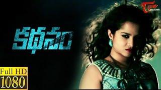 Kathanam || Telugu Short Film 2017 || Directed By Kalyan Charan - TELUGUONE