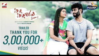 Pilla Pillagadu S2 Official Trailer || Latest Telugu Web Series 2018 || Sumanth Prabhas || Z Flicks - YOUTUBE