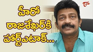 Rajasekhar Suffered Heart Attack #FilmGossips - TELUGUONE