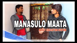 MANASULO MAATA | ABOUT EDUCATION SYSTEM | LATEST TELUGU SHORT FILM 2019 | SURESH KADARI - YOUTUBE