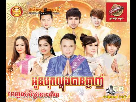 Sunday 2014 new year,Chis Kong Mok Roim   Many ft Sreyneang【Sunday CD 169】