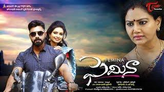 FEMINA || Telugu Short Film 2018 || By Mohan ALRK || TeluguOne - TELUGUONE