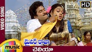 Minor Raja Telugu Movie Songs | Cheliya Video Song | Rajendra Prasad | Shobana | Vidya Sagar - MANGOMUSIC