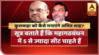 Will not meet any BJP leader, says Kushwaha | 2019 Kaun Jitega - ABPNEWSTV